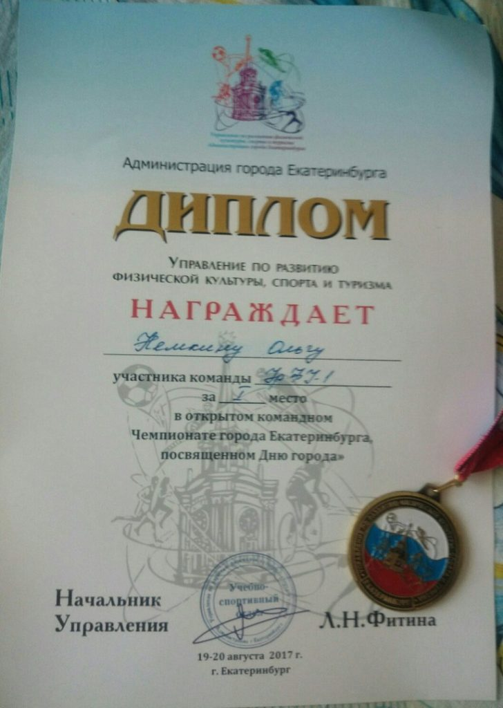 Открытый командный чемпионат города Екатеринбурга 2017