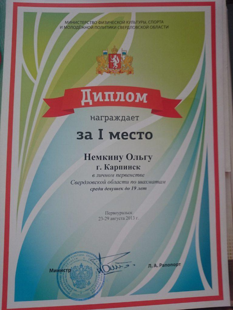 shahmaty-karpinsk