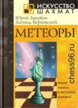 Averbah-Verhovskii-Meteori