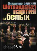 Barskii-Shotlandskaya-partiya-za-belih