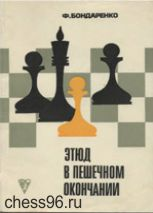 Bondarenko-Etyud-v-peshechnom-okonchanii