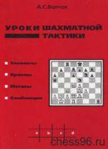 Volchok-Uroki-shahmatnoi-taktiki