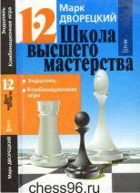 Dvoreckii-Endshpil-kombinacionnaya-igra