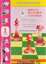 Dobrineckii-Pavel-Konkurs-kombinacii-Shkola-shahmatnoi-taktiki-1
