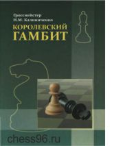 Kalinichenko-Korolevskii-gambit
