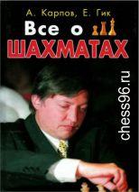 Karpov_Gik_Vse_o_shahmatah