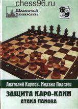 Karpov-Podgaec-Zaschita-Karo-Kann-Ataka-Panova