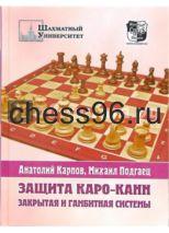 Karpov-Podgaec-Zaschita-Karo-Kann-Gambitnaya-i-zakritaya-sistemi