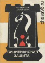 Kasparov-Nikitin-Sicilianskaya-zaschita-Sheveningen