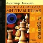 Panchenko-Teoriya-i-praktika-mittelshpilya