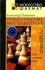 Panchenko_Teoriya_i_praktika_mittelshpilya