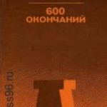 Portish-Sharkozi-600-okonchanii