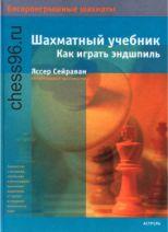 Seirava _Shahmatniy uchebnik.Kak igrat endshpil