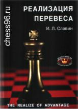 Slavin_Realizaciya_perevesa