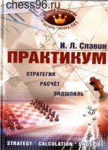 Slavin-Praktikum-Strategiya-Raschet-Endshpil