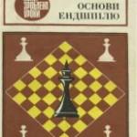Taborov-Osnovi-endshpilya