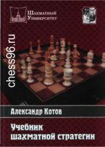 Aleksandr-kotov-uchebnik-shahmatnoj-strategii