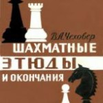 Chehover-Shahmatnie-etyudi-i-okonchaniya