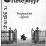 Chigorinskii-sbornik