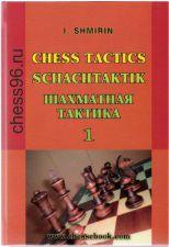 Shmirin-Igor-Shahmatnaya-Taktika