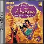 Alladin-chess