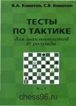 Testy-po-taktike-dlya-shahmatistov-3-razryada