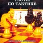 Testy-po-taktike-dlya-shahmatistov-4-razryada