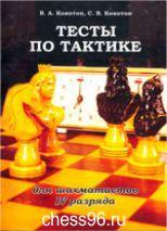 Testy_po_taktike_dlya_shahmatistov_4_razryada