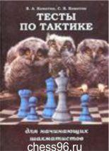 Konotop-testy-po-taktike-dlya-nachinaushih-shahmatistov