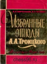 Korolkov-Chehover-Izbrannie-etudi-Troickogo