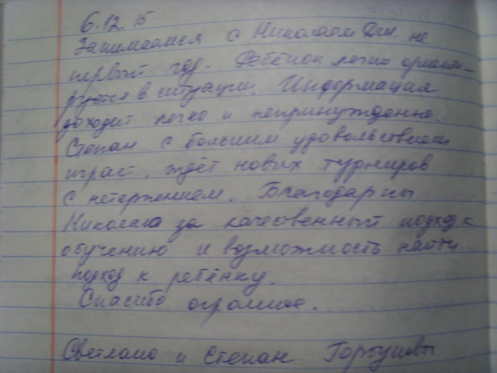 Богданов Николай Дмитриевич