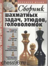 Pak-Sbornik-shahmatnyih-zadach-etyudov-golovolomok