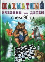 Petrushina_Shahmatnyi_uchebnik_dlya_Detei
