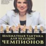 Polgar-Shahmatnaya-taktika-dlya-budushzih-chempionov