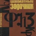 Shumilin-Shahmatnyi-zadachnik