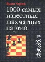Vadim_Chernyak__1000_samyh_izvestnyh_shahmatnyh_partij