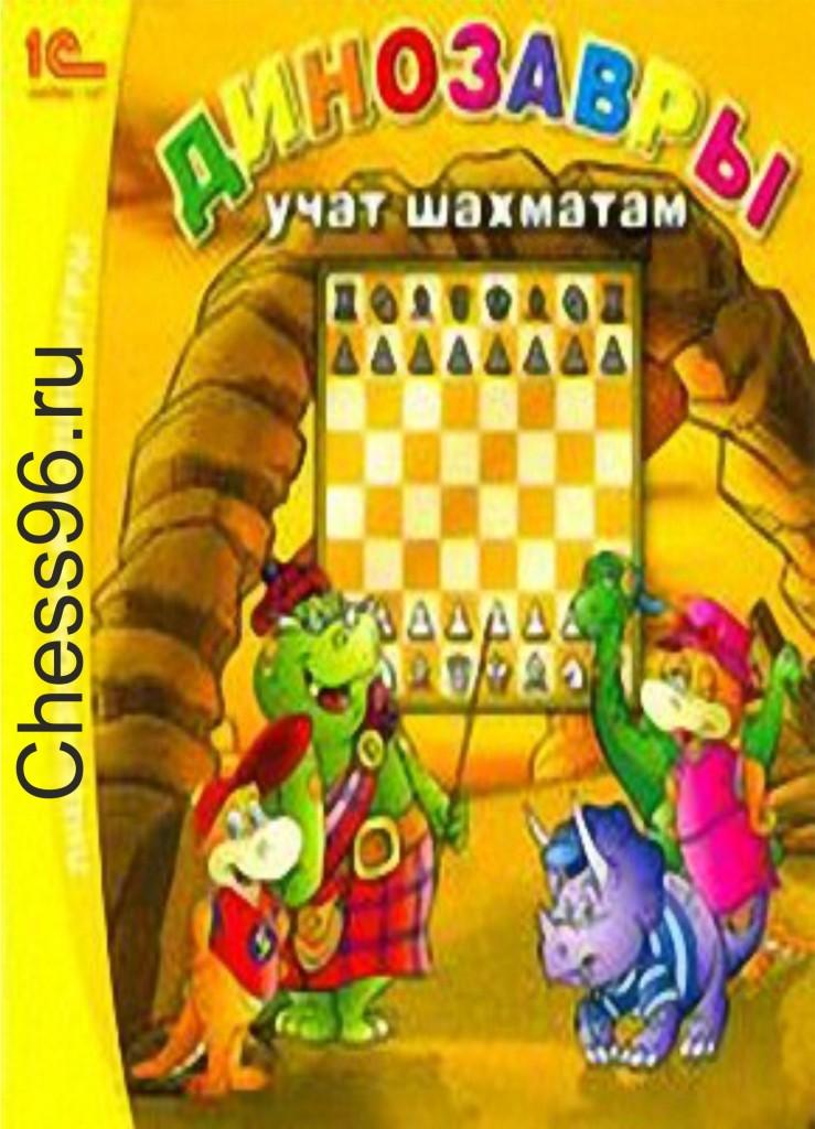 Программы по шахматам