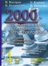 kostrov-v-belyavskiy-b-2000-shakhmatnykh-zadach-1-2-razryad