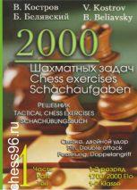kostrov-v-belyavskiy-b-2000-shakhmatnykh-zadach-chast-1