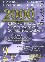 kostrov-v-belyavskiy-b-2000-shakhmatnykh-zadach-chast-2