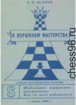 книги по шахматам