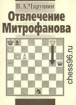 otvlechenie-mitrofanova