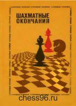 shaxmatnye-okonchaniya-slonovye-i-konevye