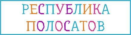 Открытый урок в Республике Полосатов