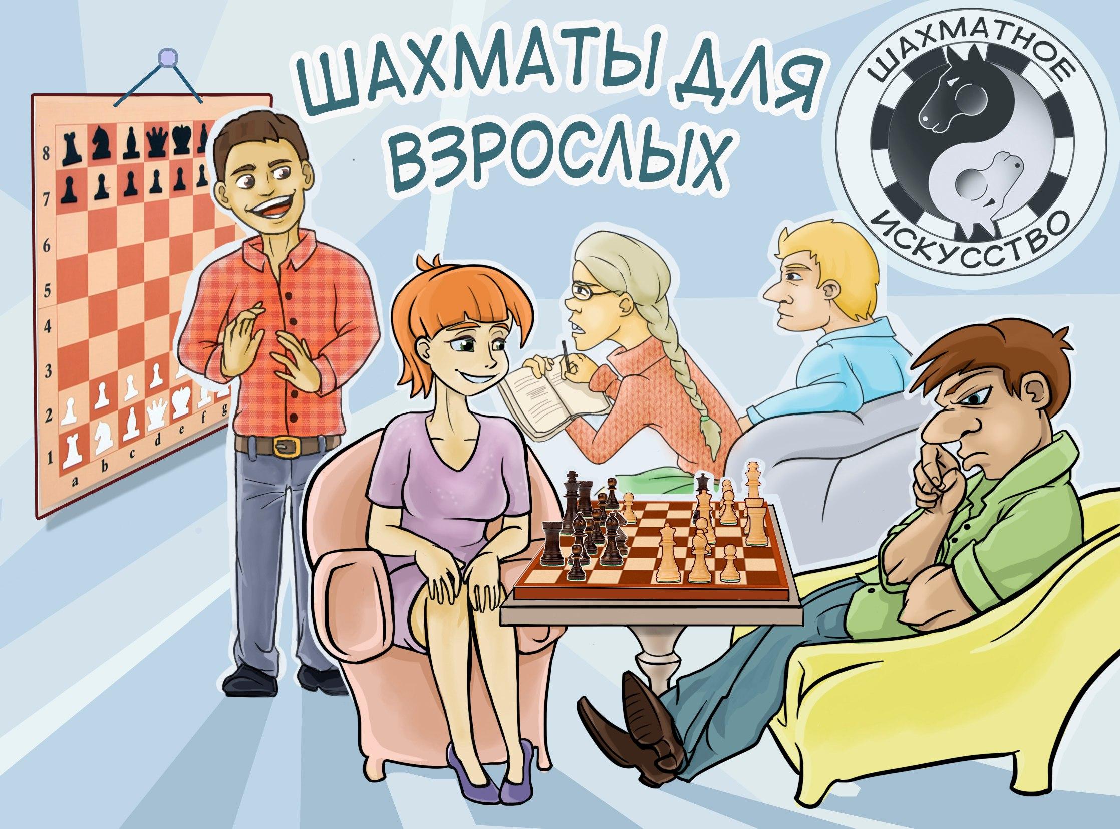 шахматы для взрослых