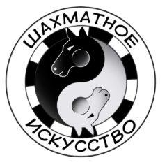 Шахматная школа Шахматное искусство