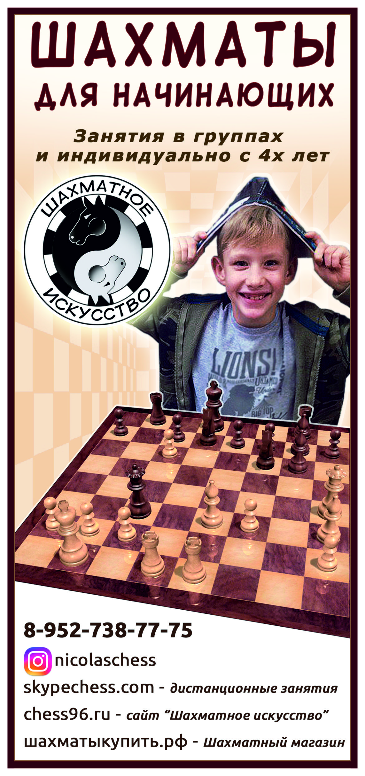 Буклет по шахматам