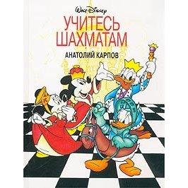 Karpov-Uchites-shahmatam-skachat