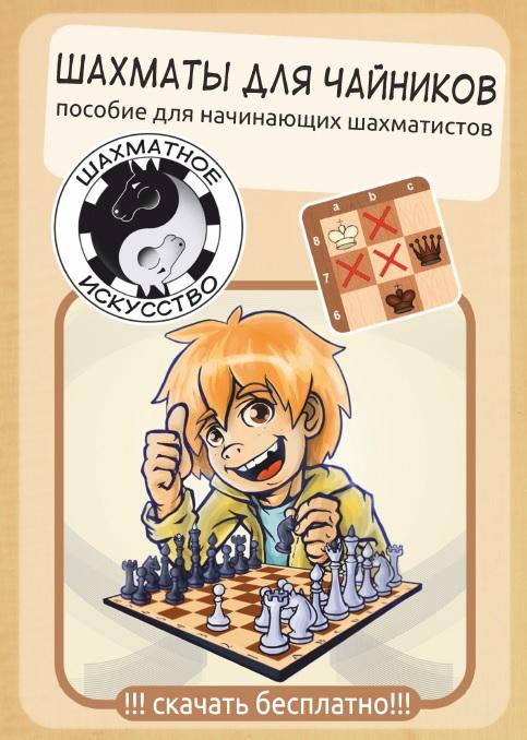шахматы для чайников обложка