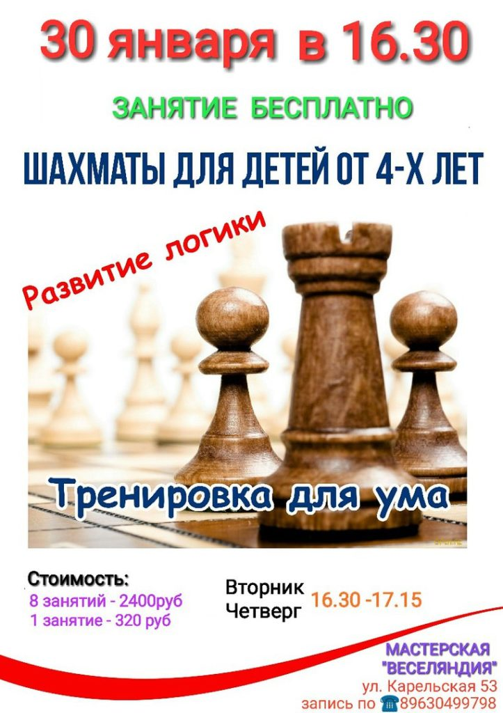 Шахматы компрессорный